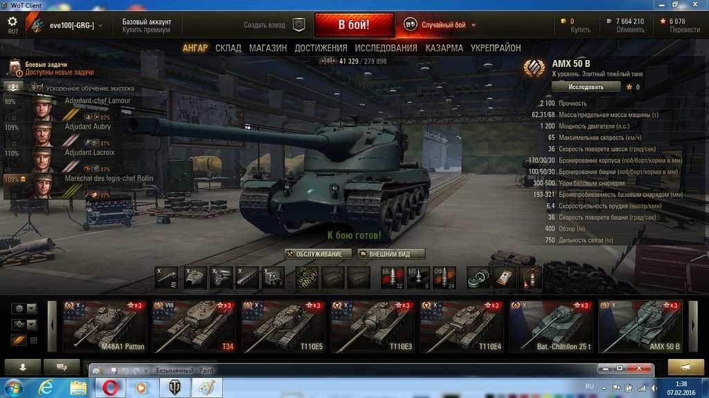 Сделать подарок в world of tanks 30