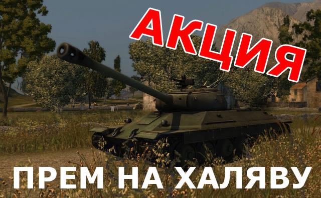 бесплатный прем танк в вар тандер